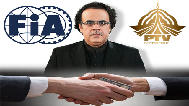 Dr Shahid Masood Handed Over to FIA on 5 Day Physical Remand in PTV Corruption Case