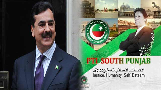 PPP will Support PTI for South Punjab Region into a Province: Yousuf Raza Gillani