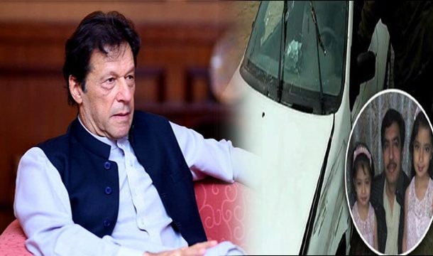 Prime Minister Imran khan Shocked on Sahiwal Killings and Promised to Take Swift Action