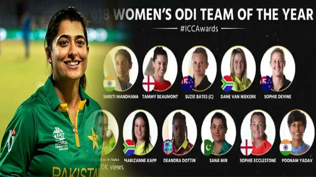 Sana Mir Only Pakistani in ICC Women's ODI Team of 2018