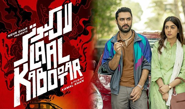'Laal Kabootar' Movie Review: Brilliant Performances & Strong Script