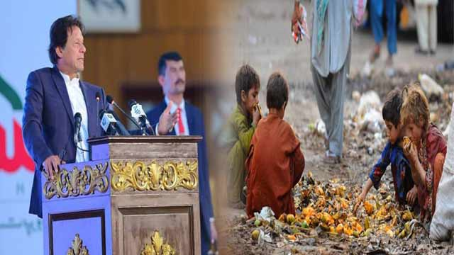 PM Imran Launches 'Poverty Alleviation' Programme