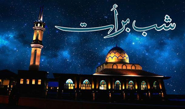 "Night of Blessings, ""Shab-e-Baraat"" To be Observed Tonight"