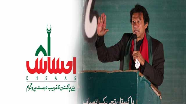 PM Imran Releases Policy Statement on 'Ehsaas'