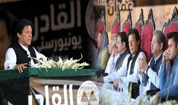 Al-Qadir University To Focus on Science and Spirituality: PM Imran