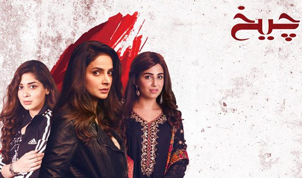 Everything That had Happened at Cheekh's Episode 18