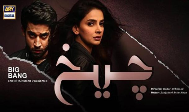 Why Saba Qamar's Role in Cheekh Has Made a Huge Impact on The Fans