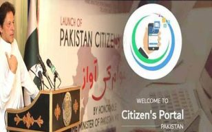 All Federal Complaint Systems to be Connected PCP: PM Imran Khan