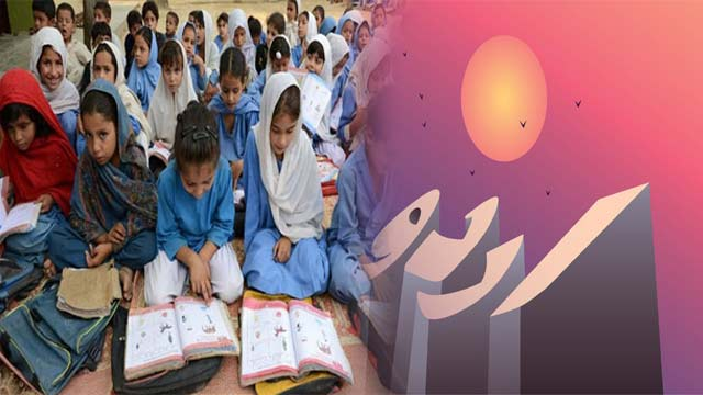 Punjab Govt. Declares 'Urdu as Medium of Instruction at Primary Level