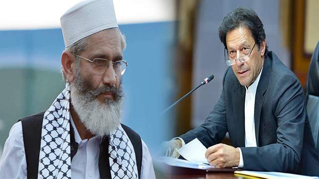 Siraj-ul-Haq Assures Full Support to Govt. Over Kashmir Tensions