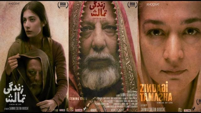 Zindagi Tamasha's Trailer Will Gives You A Glimpse Of Dark & Disturbing Tale From Lahore's Underbelly