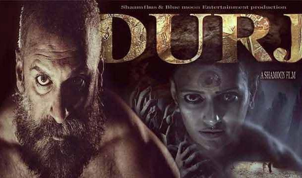 Durj Cleared for Release in Pakistan After Minor Cuts