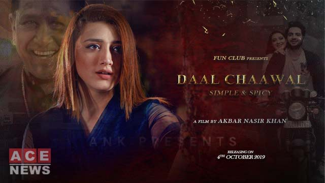 Red Carpet Premiere of 'Daal Chawal' Held in Lahore