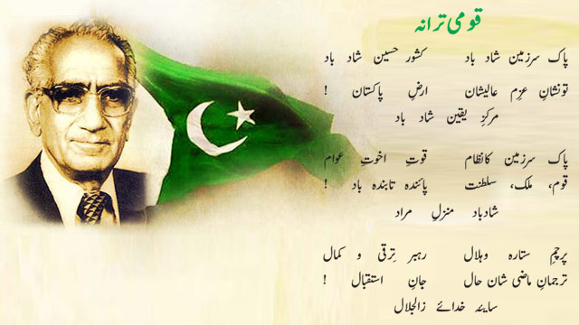 Paying Tribute to Creator of National Anthem 'Hafeez Jalandhari'