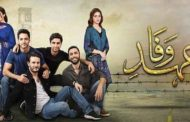 'Ehd-E-Wafa' Will Be Shown In Theaters