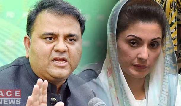 Fawad Chaudhry's Hilarious Comment on Maryam Nawaz's Viral Clip