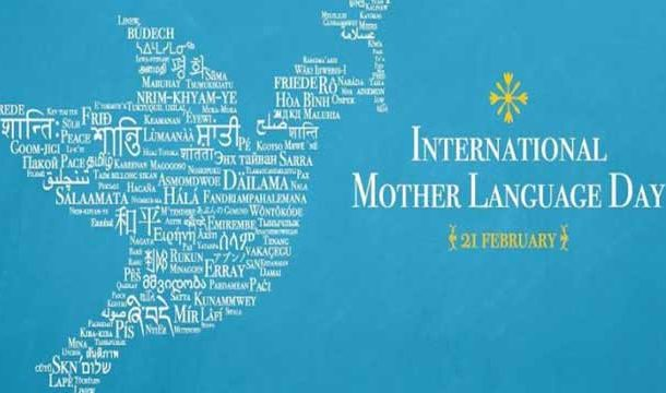 21 February: International Mother Tongue Day