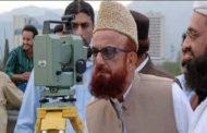 Shawwal Moon has Been Sighted in Pakistan: Ruet-e-Hilal Committee